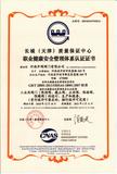 健康安全管理认证中文版.png