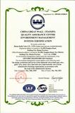 环境管理体系证书英文版